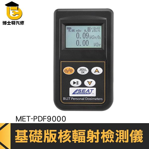 博士特汽修 核輻射檢測儀/ 輻射計 核輻射計 地鐵安檢 醫院MR檢測 石材檢測MET-PDF9000