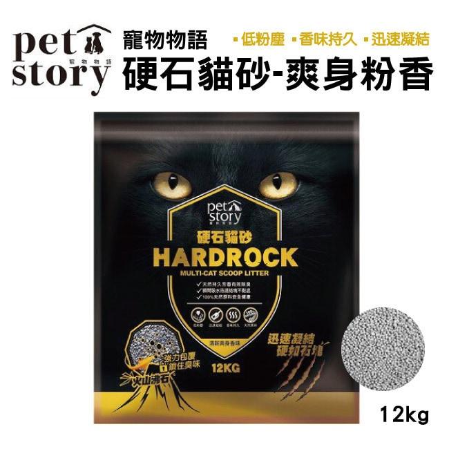 PET STORY 寵物物語 HARD ROCK 硬石貓砂-爽身粉香-12kg