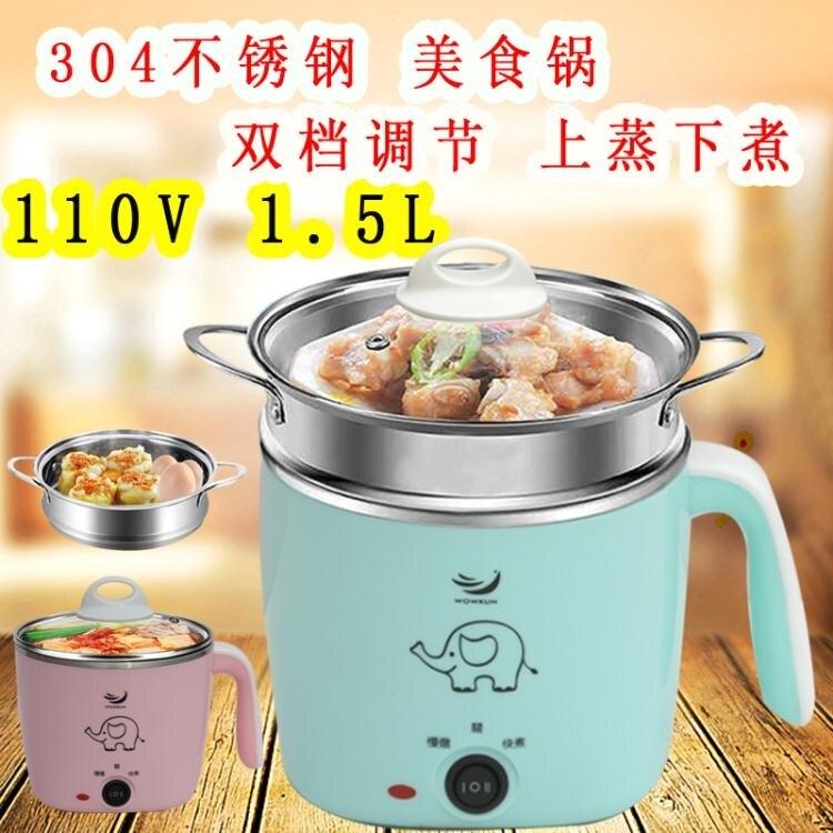 現貨 110v1.5L電煮鍋小火鍋出口美國加拿大台灣出國電燉盅電飯煲煮面鍋 【新年禮品】