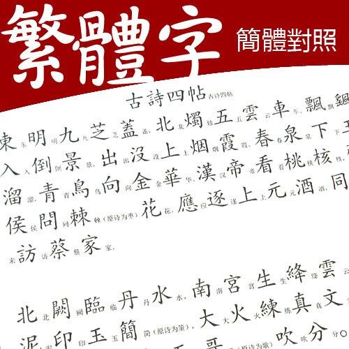練字帖 繁體字練字帖成人小學生兒童香港簡化字對照字典古風硬筆鋼筆 城市科技