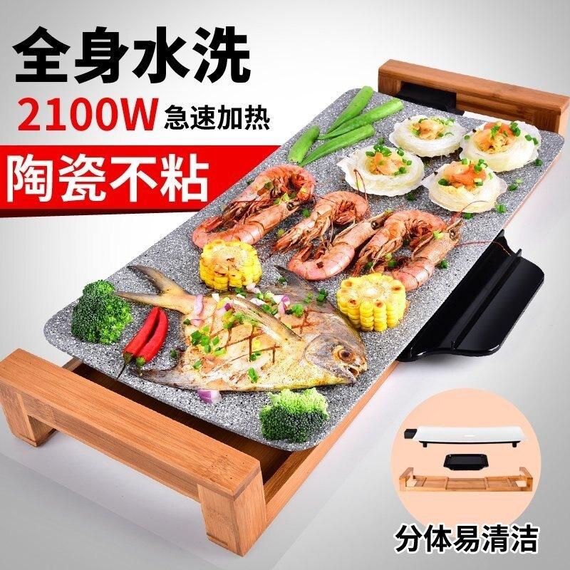 現貨家用燒烤爐韓式電烤肉機 無煙烤盤陶瓷不黏鐵板燒爐多功能110v