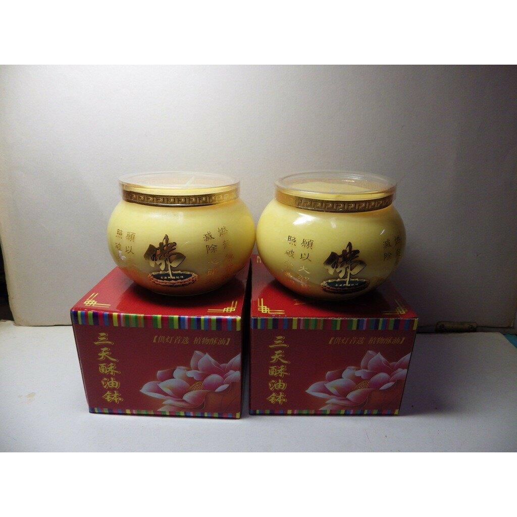 藏傳純酥油燈大佛缽72小時佛缽加厚(有黃.紅可選購)1箱32個