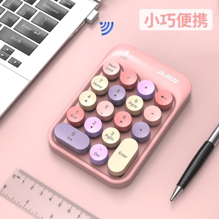 黑爵ak18筆記本無線數字小鍵盤會計財務收銀無限銀行密碼輸入器數
