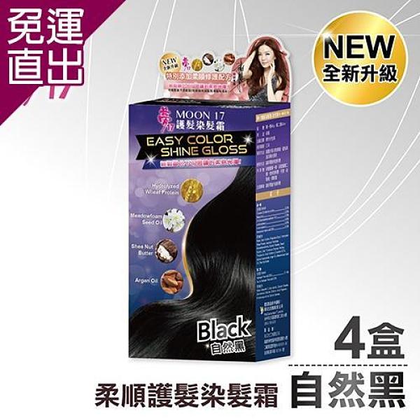 夢17 柔順護髮染髮霜 自然黑x4盒【免運直出】