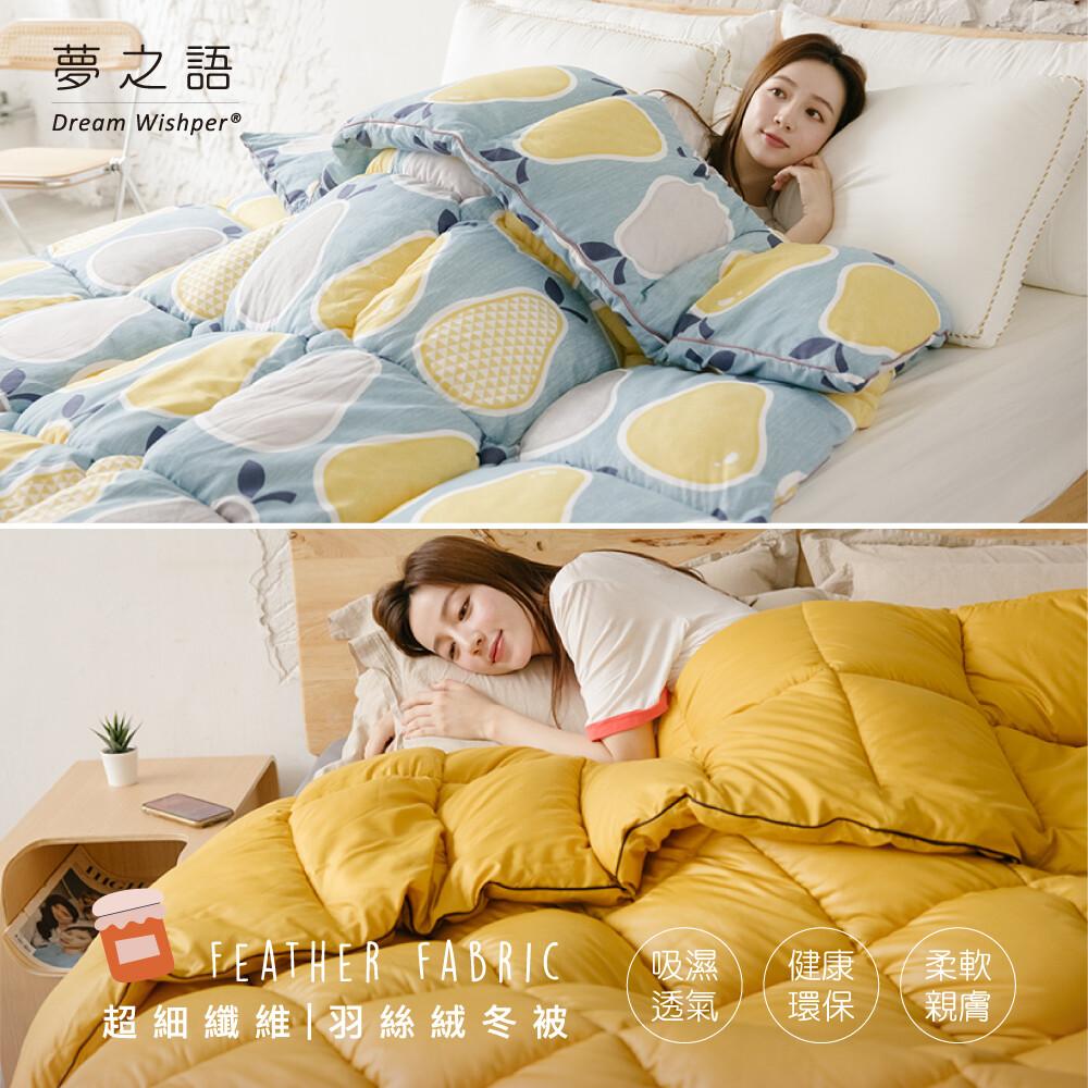 雙人可水洗多功能輕盈保暖羽絲絨被2.8kg (韓版印花/素色款任選)夢之語