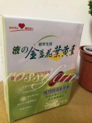 【統欣生物科技】金盞花液態葉黃素30粒/盒