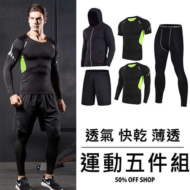 50%OFF SHOP黑色外套+黑綠上衣五件套透氣運動跑步健身套裝【SS-A037702C】