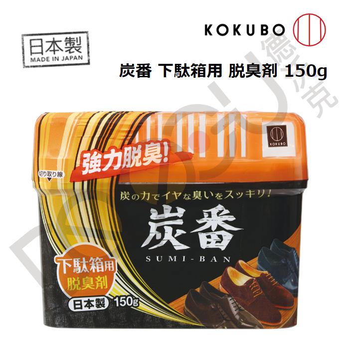 小久保 1989 炭番脫臭劑/鞋櫃用 櫥櫃消臭劑 抽屜消臭劑 備長炭去味劑 日本製
