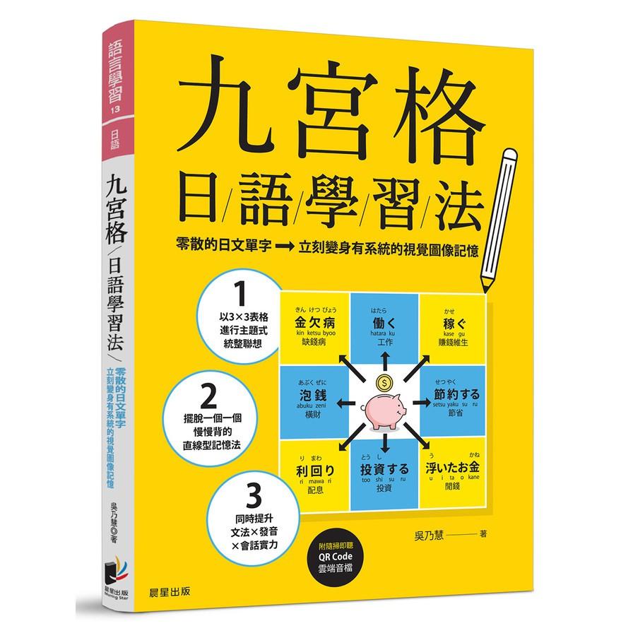 九宮格日語學習法:零散的日文單字,立刻變身有系統的視覺圖像記憶(附隨掃即聽QR Code 雲端音檔)