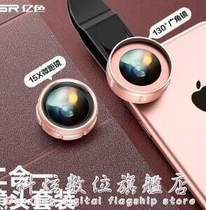 手機鏡頭超廣角微距高清攝像頭蘋果專業長焦拍攝7p華為外置單反拍照8x外接直