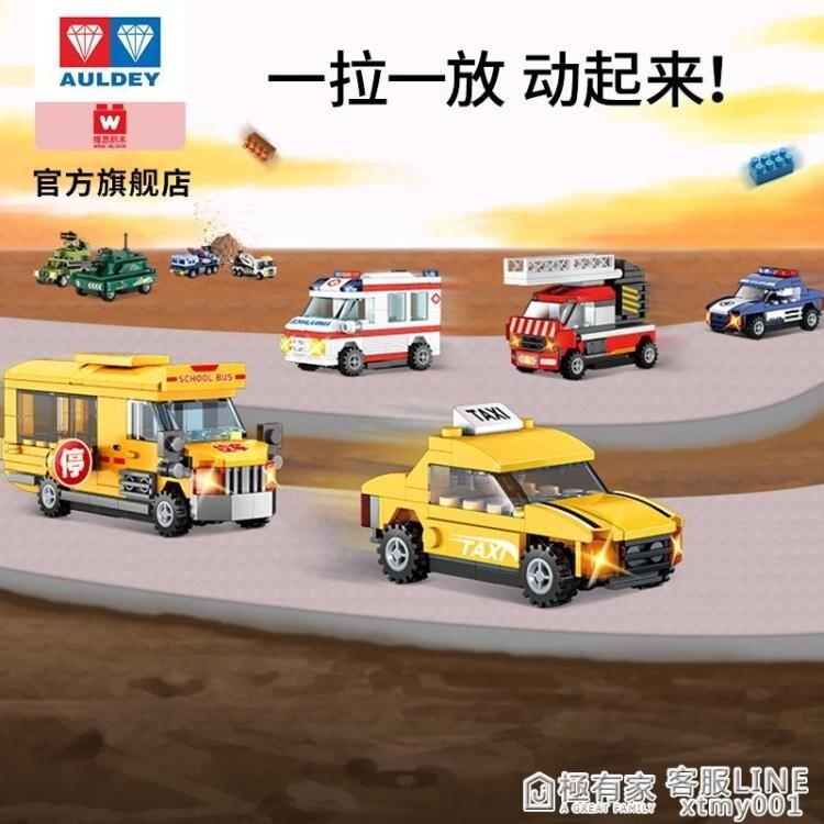 維思積木回力車救援軍車機靈寵物車奧迪雙鉆兒童男孩益智拼搭玩具