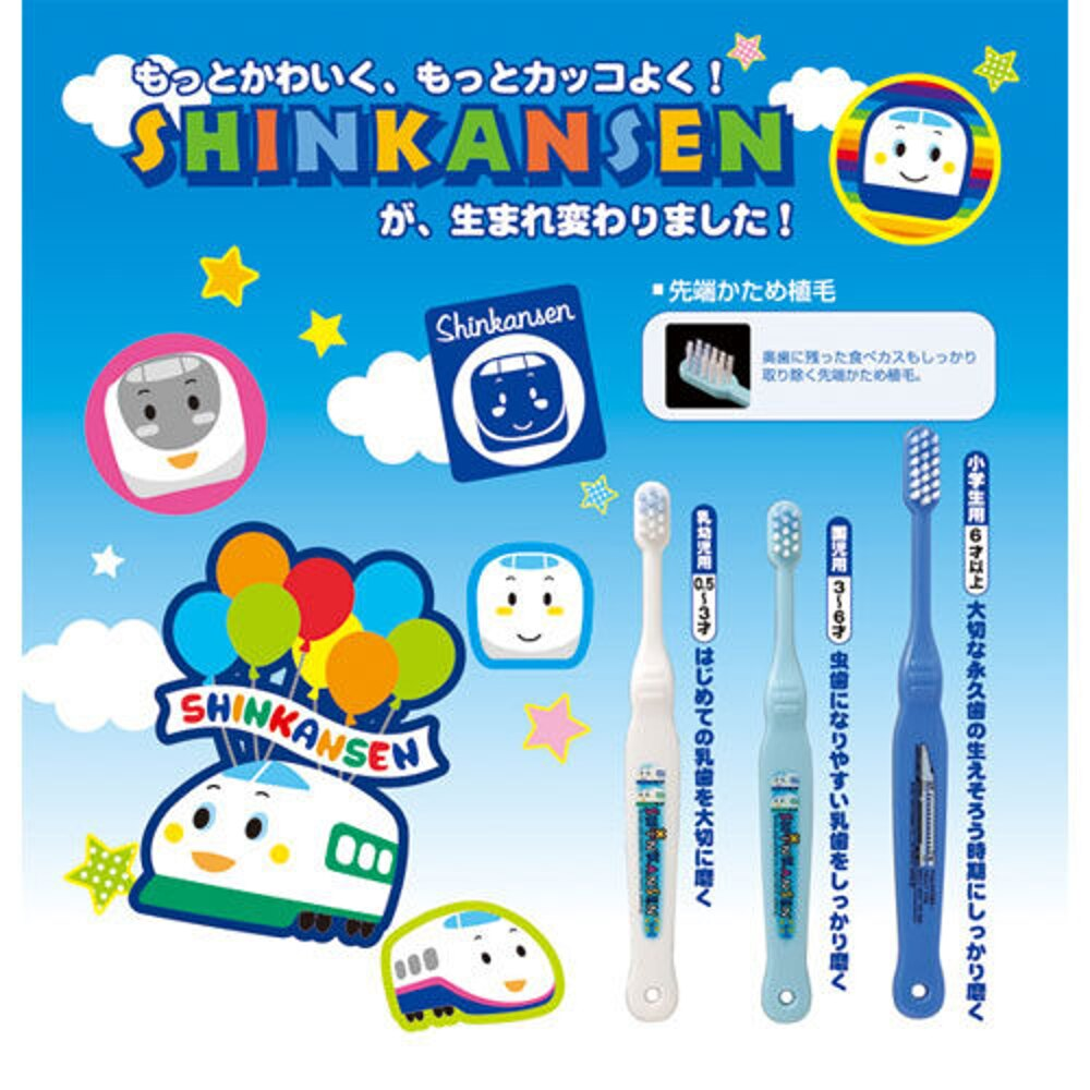 EBISU 日本新幹線 3~6歲兒童牙刷 【躍獅】