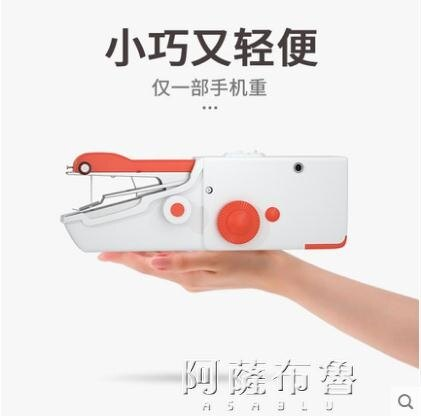 新年鉅惠85折~縫紉機 縫紉機小型迷你手持鎖邊電動多功能家用小縫衣機吃厚全自動手動-閃靚小鋪