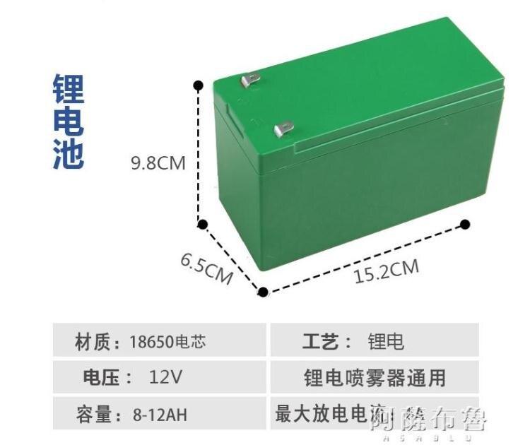 大容量鋰電池 割草機電動噴霧器送風筒彌霧機玩具車專用鋰電池12V大容量質保2年 阿薩布魯