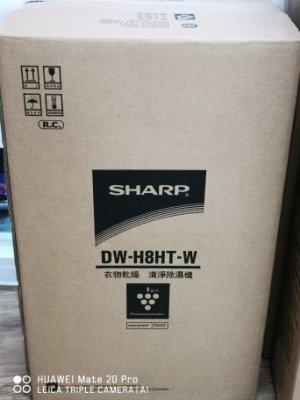 騰訊通訊(SHARP夏普8.5L自動除菌離子空氣清淨除濕機) DW-H8HT-W 全新台灣公司貨