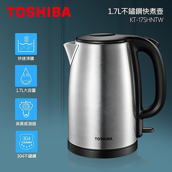 TOSHIBA 1.7L不鏽鋼快煮壺 KT-17SHNTW