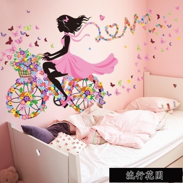 壁貼窗貼女孩公主兒童牆貼紙貼畫少女房間臥室裝飾品粉色溫馨壁紙牆紙自黏WY