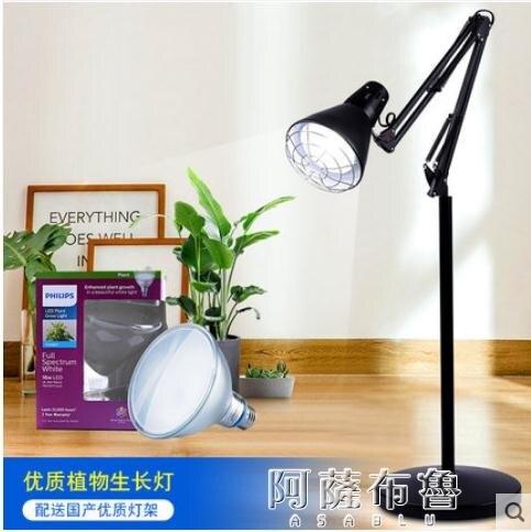 植物燈 多肉補光燈泡家用上色 全光譜LED仿太陽光合作用植物生長燈 阿薩布魯