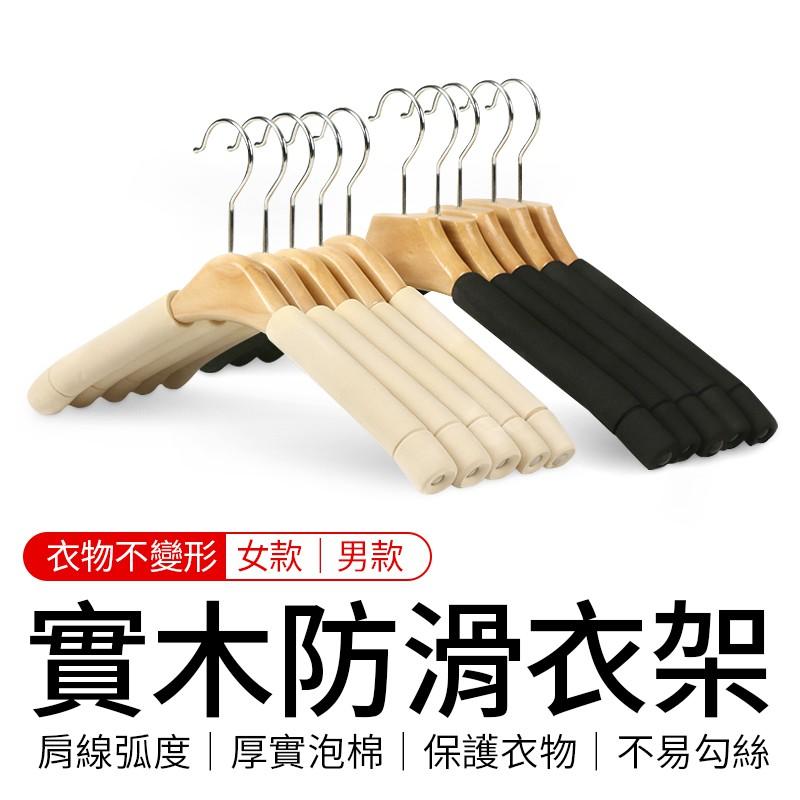 實木防滑衣架 防滑衣架 止滑衣架 實木衣架 木頭衣架 家用衣架 防肩角 海綿 實木 衣架