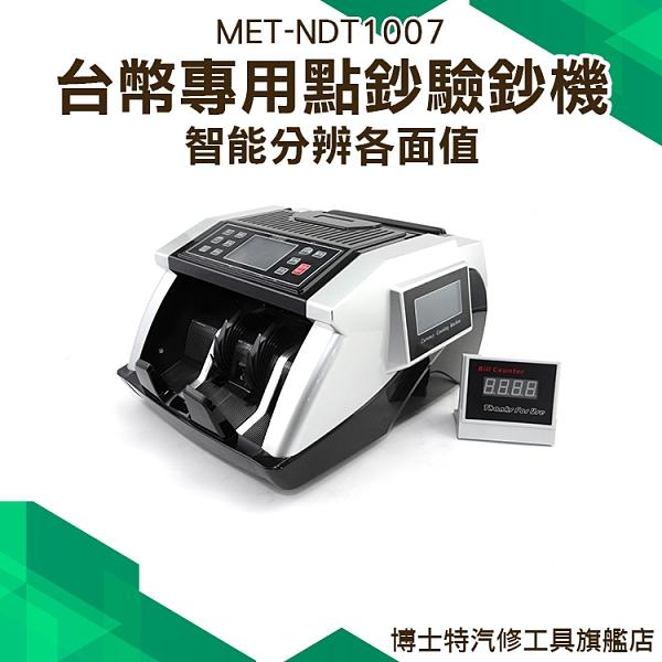 清點機 驗鈔機 點鈔機 數鈔機 防偽鈔 防假鈔 台幣專用 抓假鈔 銀行專用 紙鈔檢測LED顯示 MET-NTD1007