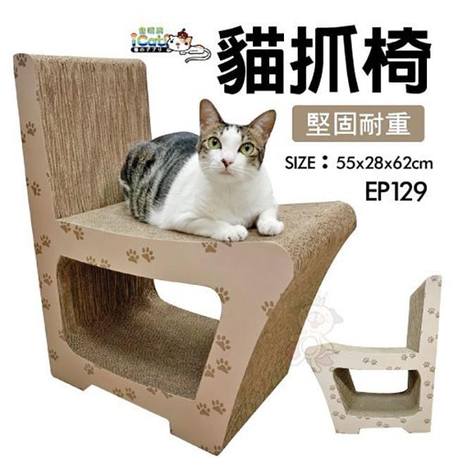 寵喵樂 貓抓椅 貓窩 EP129