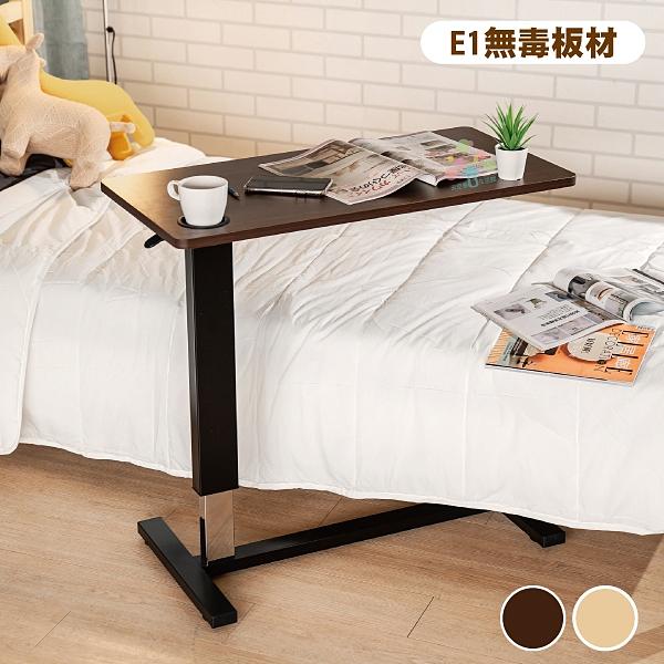 邊桌 升降桌 筆電桌 床邊桌 瑞奇氣壓無段式昇降活動邊桌 天空樹生活館