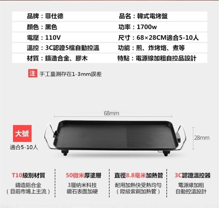 24小時現貨 大號68公分烤盤附配件 韓式烤盤 110V家用無煙烤盤 不黏鍋烤盤 大號電烤爐 韓式電烤盤