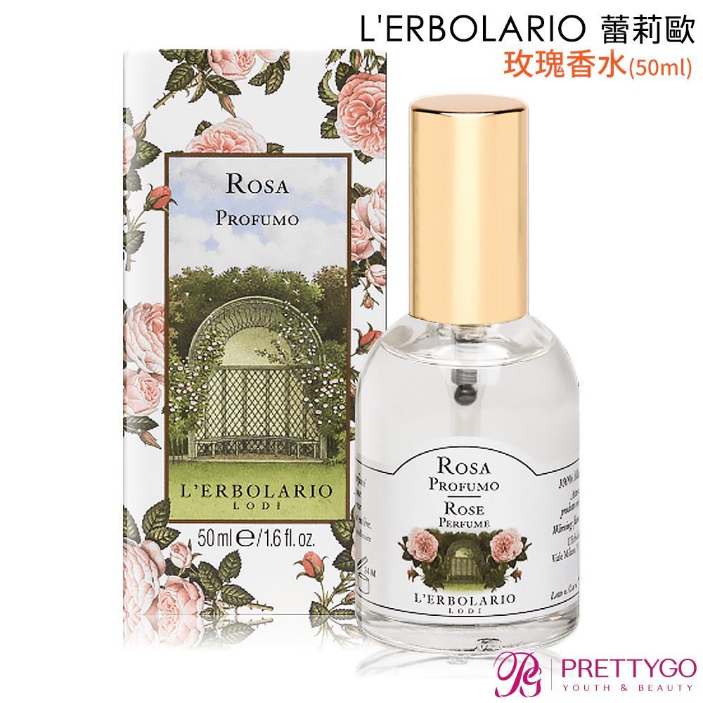 L'ERBOLARIO 蕾莉歐 玫瑰香水(50ml)【美麗購】