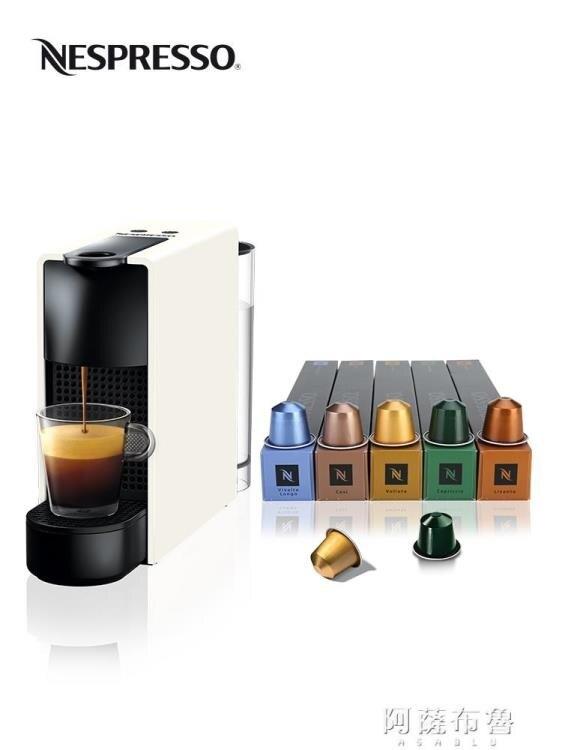 新年鉅惠85折~咖啡機 奈斯派索小型家用咖啡機套裝含50顆膠囊-閃靚小鋪