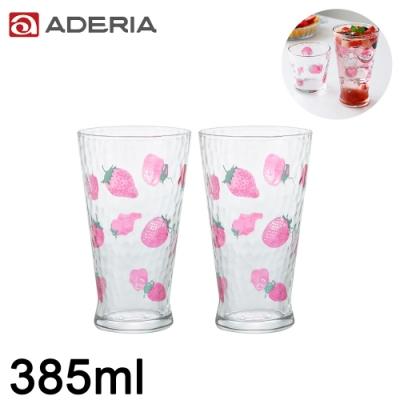 ADERIA 日本進口水果系列草莓玻璃水杯2入/組385ML