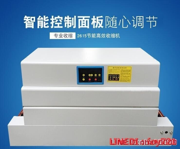 聯聯2615熱收縮機 一次性餐具禮盒收縮覆膜機PVC膜包裝自動塑封機 交換禮物DF