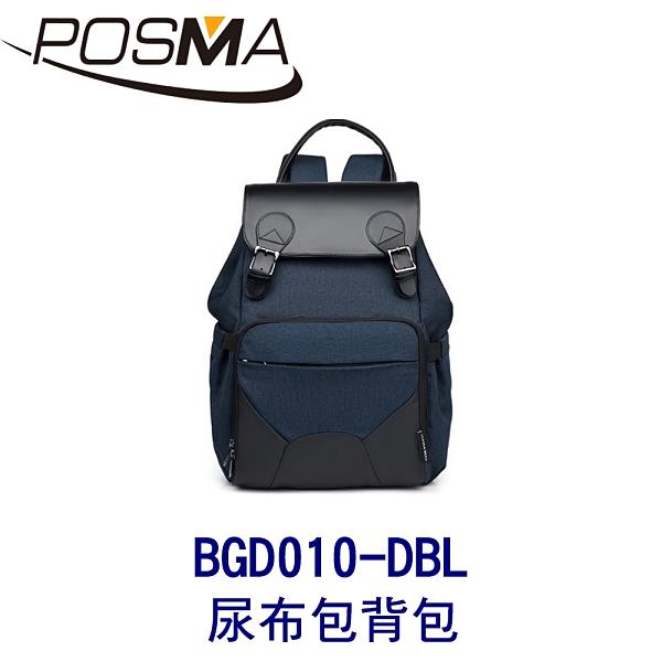 POSMA 尿布包背包 大空間 好收納 深藍灰色 BGD010-DBL