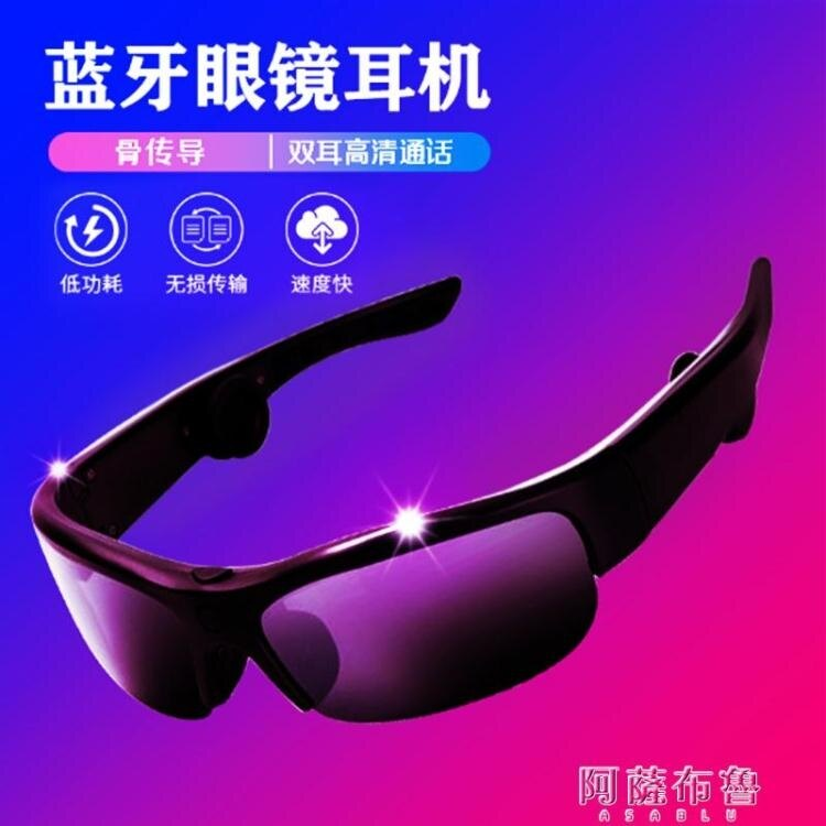 藍芽眼鏡 助聽骨傳感藍芽耳機眼鏡骨傳導藍芽眼鏡耳機摩托車騎行司機專用 阿薩布魯