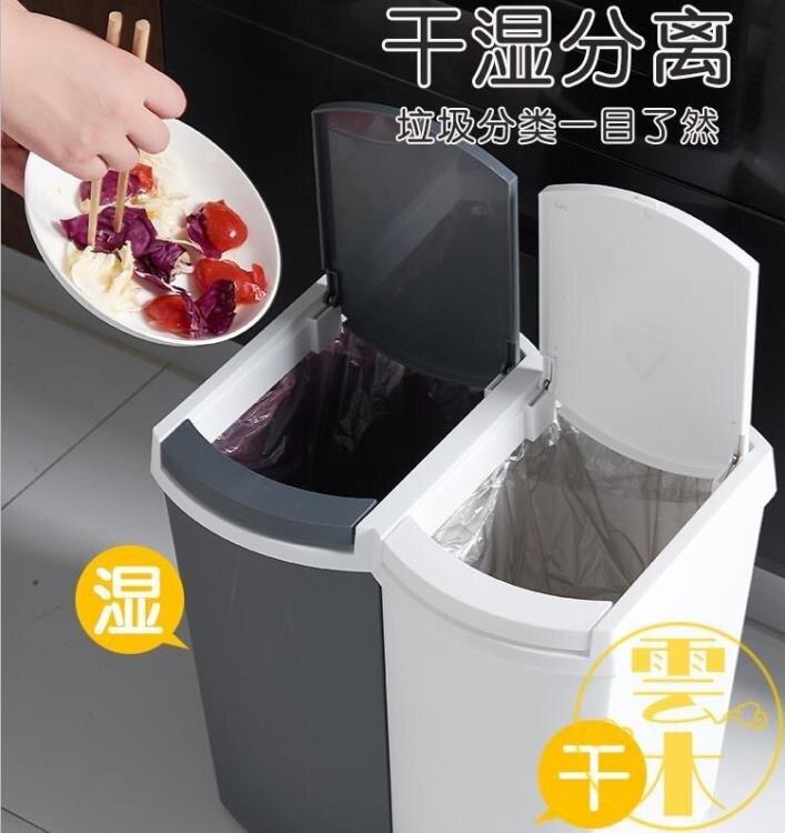 【618購物狂歡節】垃圾分類垃圾桶家用干濕分離帶蓋雙桶按壓式拉圾筒