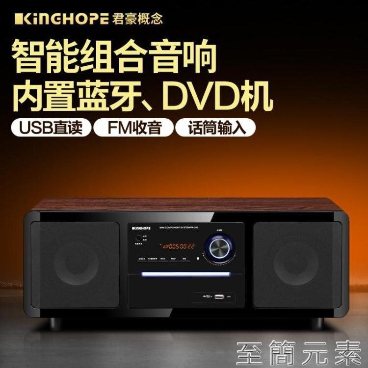 CD機 KINGHOPE PA-350桌面台式一體DVD/CD機組合音響藍芽手機臥室音箱