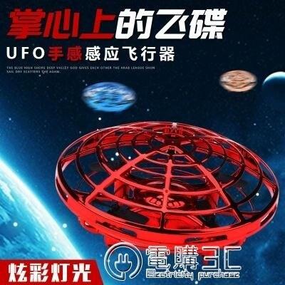 手感應智慧懸浮迷你飛行器ufo飛碟玩具充電耐摔無人直升機兒童禮