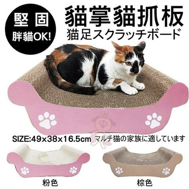 寵喵樂 可愛風貓掌貓抓板 粉色 EP-130