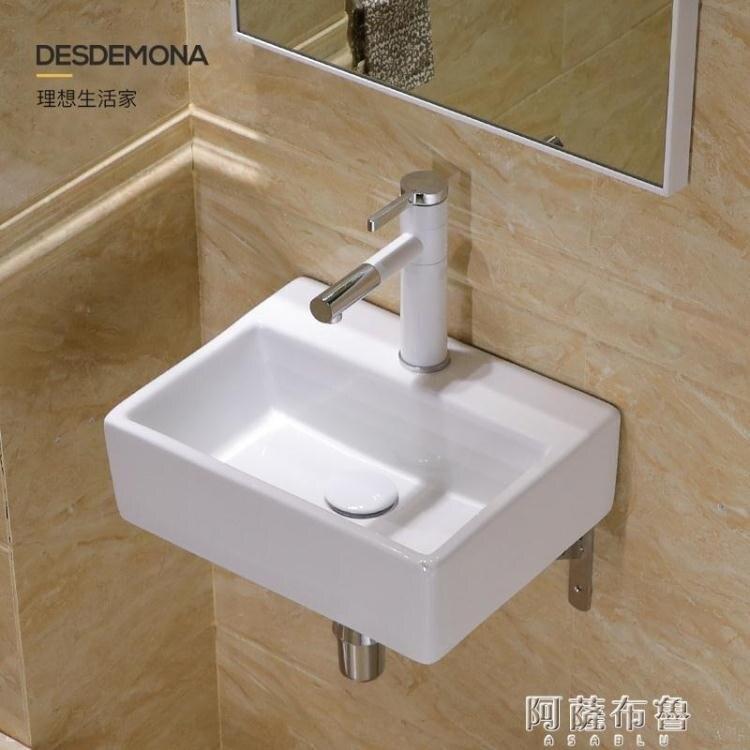 台上盆 方形迷你小號洗手盆掛墻式洗臉盆小戶型陽台衛生間陶瓷洗手池台 MKS阿薩布魯