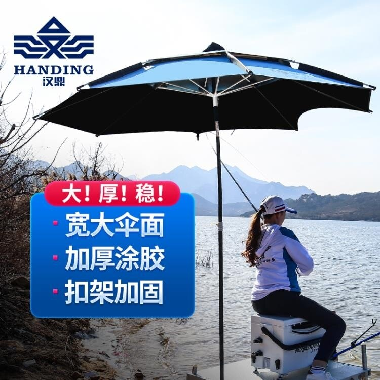 釣魚傘 漢鼎釣魚傘2.2米折疊晴雨兩用釣傘雙層加固萬象遮陽傘漁具用品 萬聖節狂歡 DF