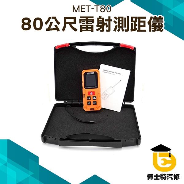 80米電子尺 體積測量 雷射尺 米你測距儀器 激光測距儀 80公尺雷射測距儀 量屋神器量房儀