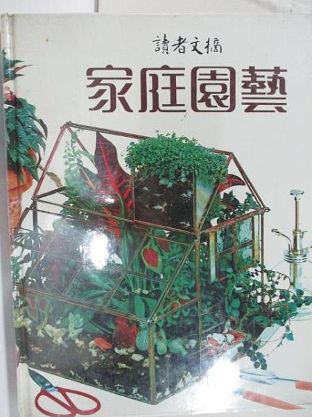 【書寶二手書T4/園藝_ECL】家庭園藝_讀者文摘