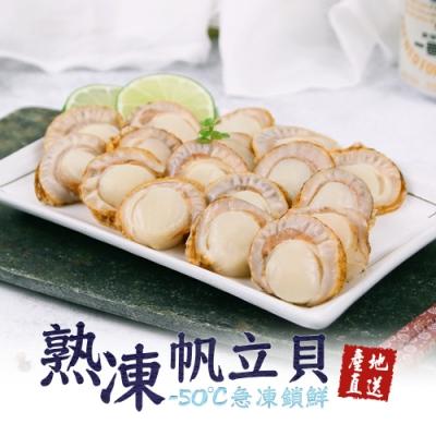 【魚有王】青森熟凍帆立貝3包組(200g/包)