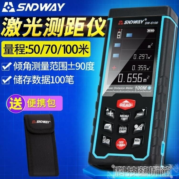 充電式激光測距儀 彩屏紅外線測距儀 電子尺測量儀 DF 交換禮物