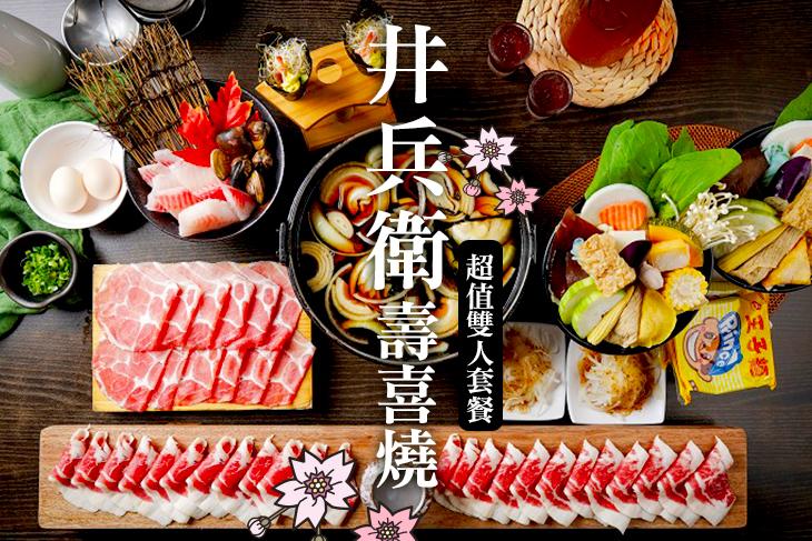 【高雄】井兵衛壽喜燒 #GOMAJI吃喝玩樂券#電子票券#美食餐飲