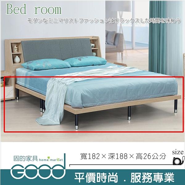《固的家具GOOD》601-8-AV 朵拉6尺床底【雙北市含搬運組裝】