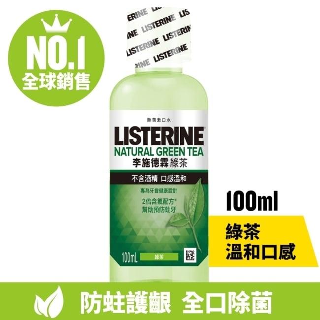 李施德霖天然綠茶防蛀護齦漱口水100ml【隨身瓶】