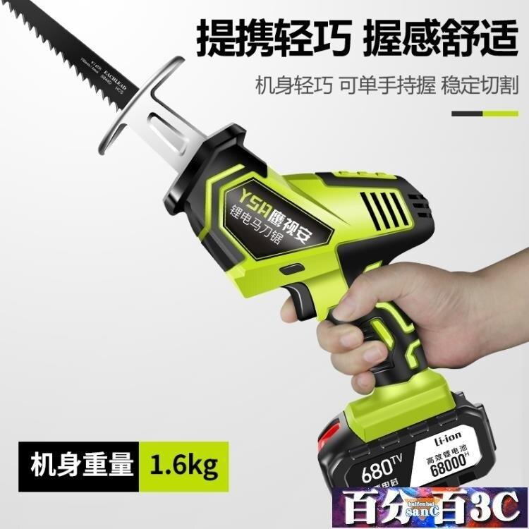 鋰電電鋸 鋰電充電式往復鋸電動馬刀鋸多功能家用小型戶外手持電鋸  -免運-(洛麗塔)品質保證