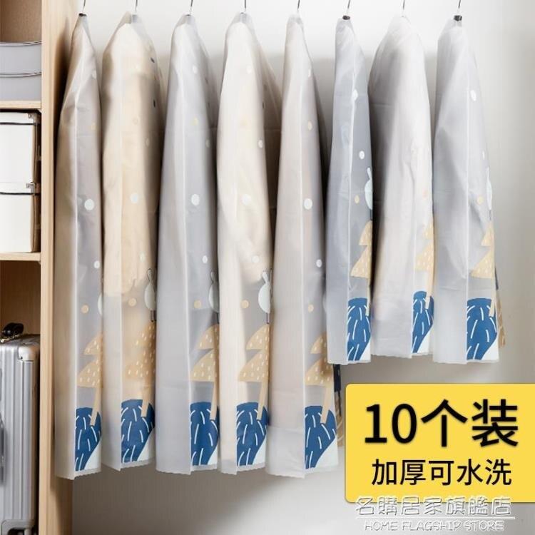 衣服防塵罩防塵袋衣物掛衣袋子透明掛式大衣罩收納袋家用西裝套子