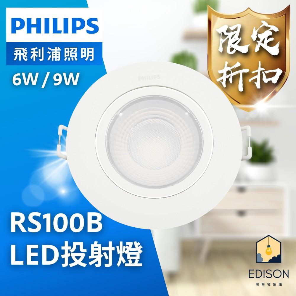 飛利浦 LED 6W 9W RS100B 崁燈 含稅 崁入孔 7.5公分 9.5公分 附快速接頭