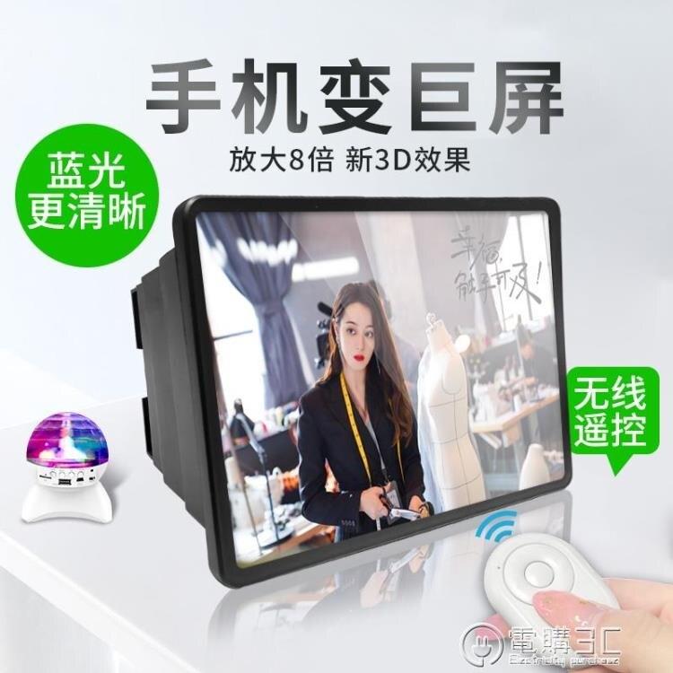 遙控手機屏幕放大器超清大屏16D高清藍光放大鏡投影通主圖款